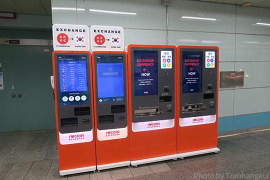 韓国初のウォン両替機「wow exchange 」がかなりの高レート!~空港 ...
